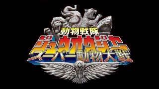Dobutsu Sentai Zyuohger- Super Animal Taisen TRAILER (English Subs)