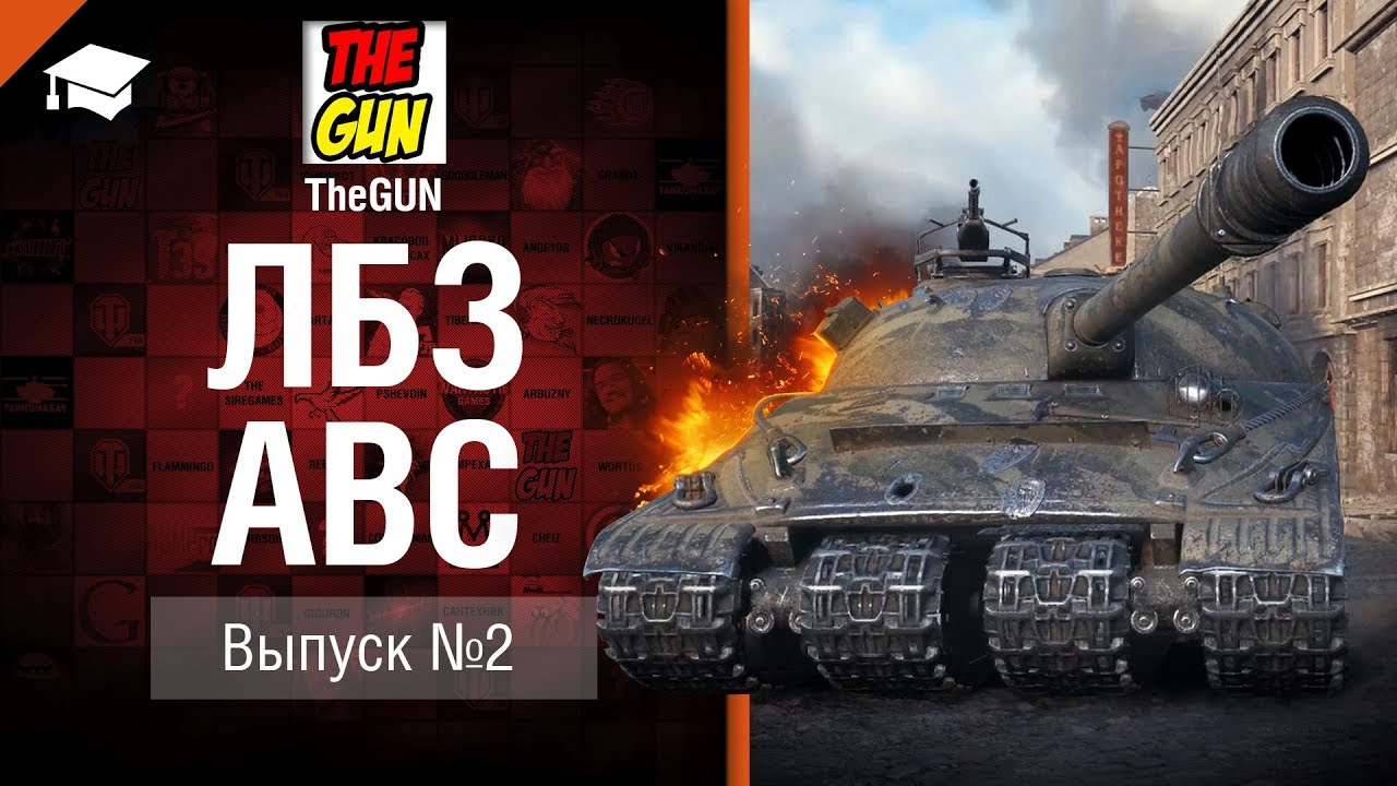 ЛБЗ АВС №2 - от TheGun [World of Tanks]