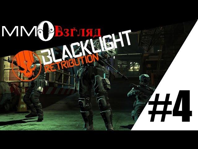 MMOВзгляд #4. Blacklight Retribution