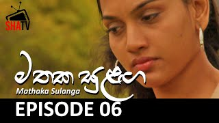 Mathaka Sulanga - Episode 06