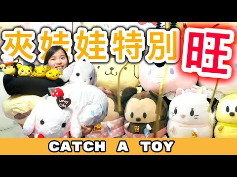 Where did all our ANG BAO Money GO? Claw Machine Wins at Cow Play Cow Moo!   | Catch A Toy #87