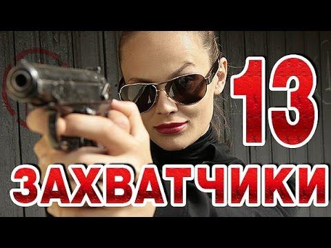 Захватчики 13 серия криминальный сериал