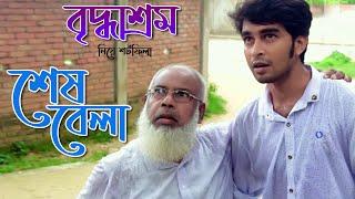 Shesh Bela | Briddhasrom | Bangla New Short Film 2016