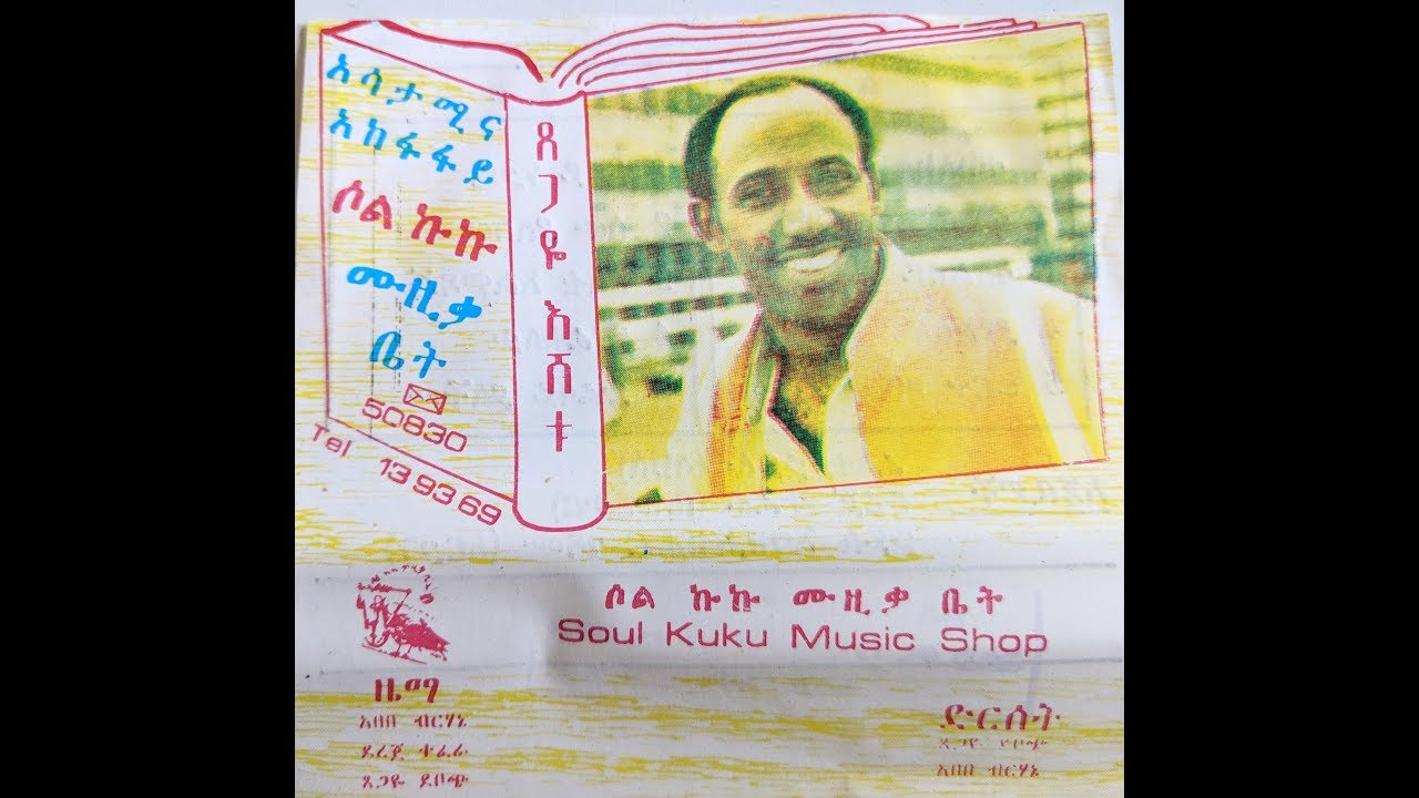 Tsegaye Eshetu - Yaye Ale ያየ አለ (Amharic)