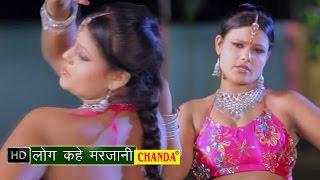 Log Kahe Marjani || लोग कहे मरजानी  || Haryanvi Item Hot Movies Film Songs