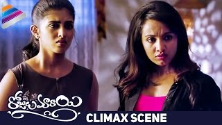 Rojulu Marayi Movie Climax Scene   Tejaswi Madivada   Kruthika   Parvatheesam   Telugu Filmnagar
