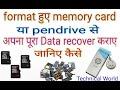 download lagu      Format huye memory card ya pendrive se data kaise recover kare    gratis