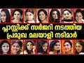 പ്ലാസ്റ്റിക് സർജറി നടത്തിയ മലയാളി നടിമാർ | Malayalam actress | Plastic surgery | Film News