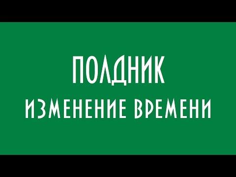 ПОЛДНИК ИЗМЕНЕНИЕ ВРЕМЕНИ ЮРИЙ ЛОМАТОВ