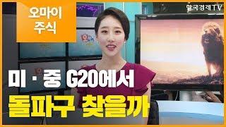 [오마이주식] 미 · 중 G20에서 돌파구 찾을까 / 한국경제TV