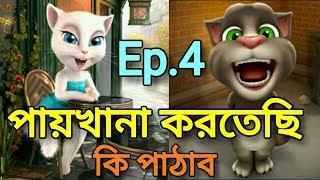পায়খানা করতেছি কি পাঠাব / Bangla  New Funny Video / Bangla Jokes
