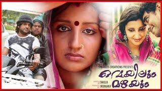 Veyilum Mazhayum (2014) Malayalam Full Movie | Malayalam Movies Online | 2014 HD Movie