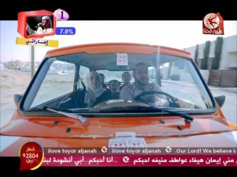 Toyor El Jannah   Sayaritna Sghayora  طيور الجنة   سيارتنا صغيورة video