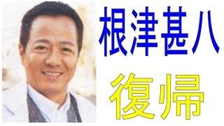 根津甚八 (俳優)の画像 p1_1