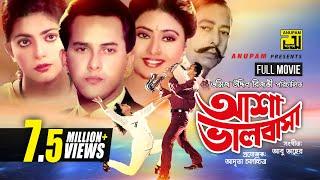 Asha Bhalobasha | আশা ভালোবাসা | Salman Shah & Shabnaz | Bangla Full Movie
