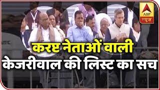 Farooq Abdullah, Sharad Pawar Were In Arvind Kejriwal's 'Corrupt List' | Election Viral | ABP News