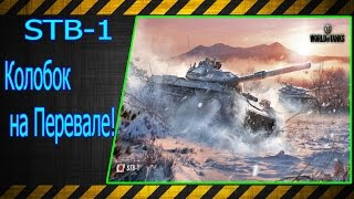STB-1.  Колобок на Перевале!!! Лучшие бои World of Tanks