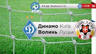 Динамо Киев до 21 : Волынь до 21