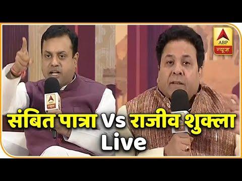 #ShikharSammelanRajasthan : संबित पात्रा बनाम राजीव शुक्ला LIVE | ABP News Hindi