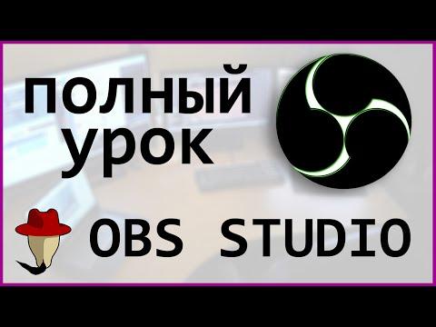 OBS studio - САМЫЙ ПОЛНЫЙ УРОК
