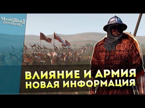 Mount and Blade 2 Bannerlord! Влияние и Армия! Новая Информация!