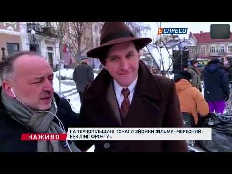 На Тернопільщині почали зйомки фільму «Червоний. Без лінії фронту»