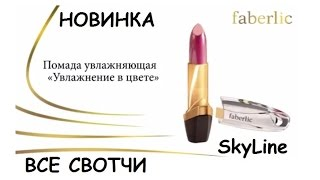 Faberlic SkyLine Помада Увлажнение в цвете СВОТЧИ