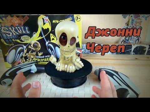 Джонни Череп - Интерактивная игрушка - Новинка