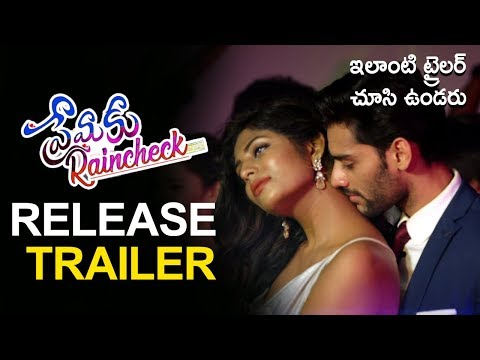 Pramaku Raincheck Release Trailer | | Latest Telugu Movie Trailers 2018 || Silver Screen