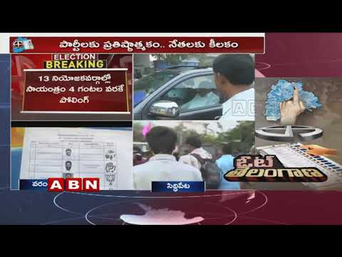 Harish Rao and his Wife Cast their Vote at Siddipet | Telangana Assembly Election 2018 Polling