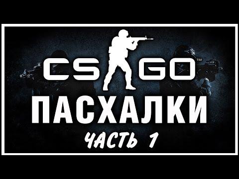 Пасхалки в игре Counter-Strike: Global Offensive (Часть 1) [Easter Eggs]