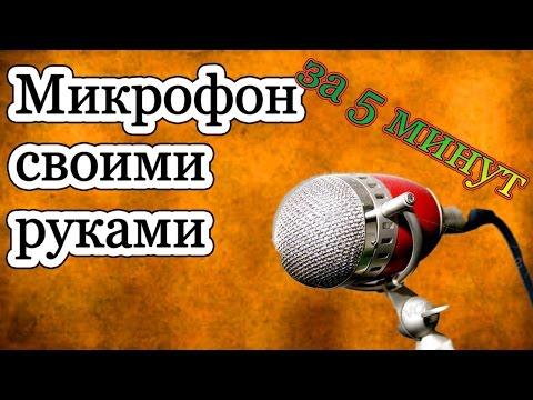 Как собрать микрофон своими руками 56