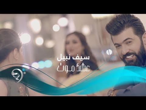 Download  Saif Nabeel - Ashq Mot    | سيف نبيل - عشك موت - الكليب الرسمي Gratis, download lagu terbaru
