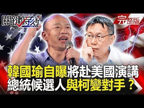 台灣-關鍵時刻-20190130 韓國瑜自曝將赴美國演講 「總統候選人面試」與柯P從好友變對手!?