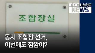 R)조합장 동시 선거, 이번에도 깜깜이?