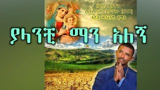 New Ethiopian Orthodox Mezmur by Zemari Lulseged Getachew