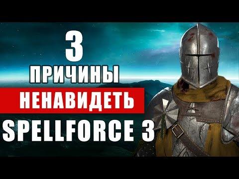 3 причины НЕНАВИДЕТЬ Spellforce 3