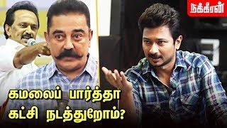 ஊழல் கட்சியா திமுக? கமலுக்கு பதிலடி | Udhayanidhi Stalin Interview | Rajini - Kamal - Vijay? NT98
