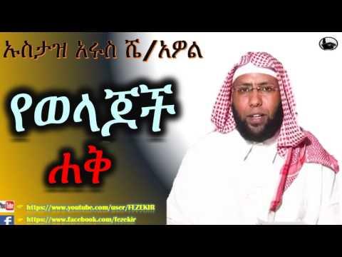 Ye Welajoch Haq -   Emotional Video By Ustaz Arsu