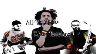 Nhatty man ahun tenekaw. New single ethiopian music 2016.