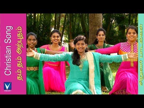 தம் தம் அற்புதம் | New Tamil Christian Children Song | ஒளியில் நடப்போம் Vol-2