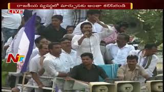 YS Jagan Mohan Reddy Speech in Guntur District || Praja Sankalpa Yatra