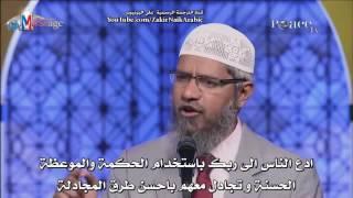 هل انتشر الاسلام بالسيف ؟ was Islam spread by the sword? d.zakir naik