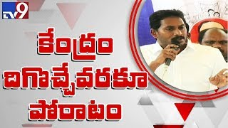 TDP MP's should resign and protest for AP Special Status - YS Jagan