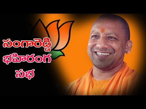 YOGI LIVE | BJP Public Meeting In SANGAREDDY | Telangana Elections 2018  | TVNXT Hotshot Live