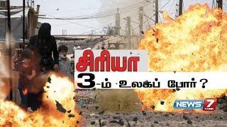 Syria 3rd World War 18-04-2018 News 7 Tamil