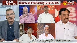 KSR Live Show: జన గర్జనలో బీసీ డిక్లరేషన్: వైఎస్ జగన్ - 18th January 2018 - netivaarthalu.com