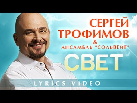 Сергей Трофимов - СВЕТ/ LYRICS VIDEO