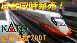 【KATO】台湾高鐵 700T  基本&増結セット 紹介動画/Nゲージ/鉄道模型 Taiwan High Speed Railway  Series700T  台灣高速鐵路700T型電聯車