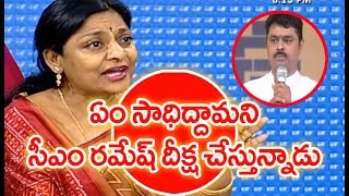 CM Ramesh Is Going To Start Drama With Hunger Strike?: Padmaja Reddy | #PrimeTimeWithMurthy
